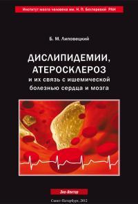 Обложка монографии Дислипидемии, атеросклероз и их связь с ишемической болезнью сердца и мозга: Руководство для врачей и студентов-медиков