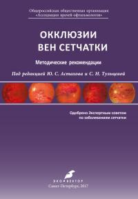 Обложка монографии Окклюзии вен сетчатки: Методические рекомендации
