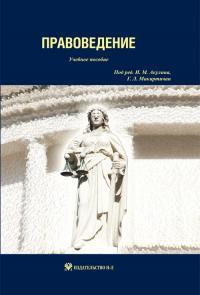 Обложка монографии Правоведение: Учебное пособие