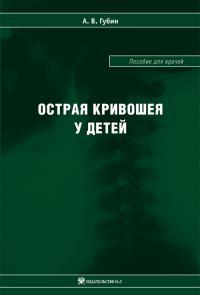 Обложка монографии Острая кривошея у детей: Пособие для врачей