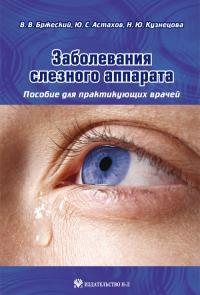 Обложка монографии Заболевания слезного аппарата: Пособие для практикующих врачей
