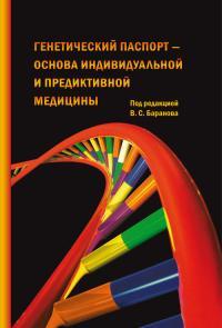Обложка монографии Генетический паспорт — основа индивидуальной и предиктивной медицины