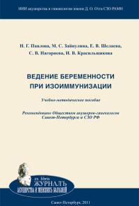 Обложка монографии Ведение беременности при изоиммунизации: Учебно-методическое пособие