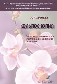 Обложка монографии Кольпоскопия: Основы алгоритмов диагностики и тактики ведения заболеваний шейки матки