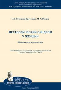Обложка монографии Метаболический синдром у женщин: Методические рекомендации