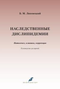 Обложка монографии Наследственные дислипидемии: Патогенез, клиника, коррекция