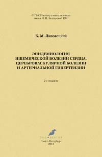Обложка монографии Эпидемиология ишемической болезни сердца, цереброваскулярной болезни и артериальной гипертензии