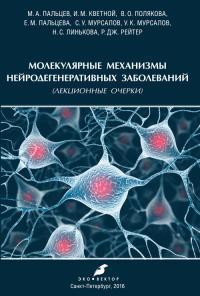 Обложка монографии Молекулярные механизмы нейродегенеративных заболеваний: Лекционные очерки