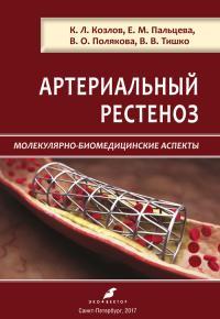 Обложка монографии Артериальный рестеноз: Молекулярно-биомедицинские аспекты