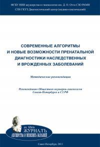 Обложка монографии Современные алгоритмы и новые возможности пренатальной диагностики наследственных и врожденных заболеваний: Методические рекомендации