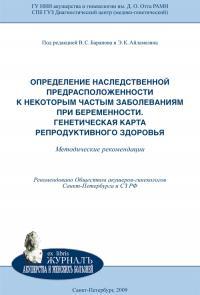Обложка монографии Определение наследственной предрасположенности к некоторым частым заболеваниям при беременности. Генетическая карта репродуктивного здоровья: Методические рекомендации