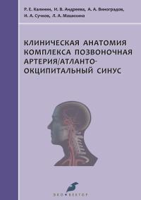 Обложка монографии Клиническая анатомия комплекса позвоночная артерия/атланто-окципитальный синус