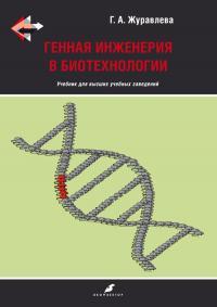 Обложка монографии Генная инженерия в биотехнологии: Учебник для вузов