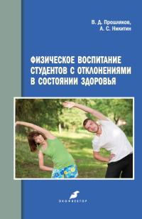 Обложка монографии Физическое воспитание студентов с отклонениями в состоянии здоровья