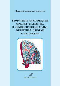 Обложка монографии Вторичные лимфоидные органы (селезенка и лимфатические узлы): онтогенез, в норме и патологии