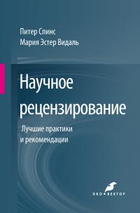 Обложка монографии Научное рецензирование. Лучшие практики и рекомендации