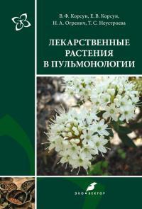 Обложка монографии Лекарственные растения в пульмонологии: Руководство по клинической фитотерапии