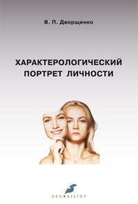 Обложка монографии Характерологический портрет личности