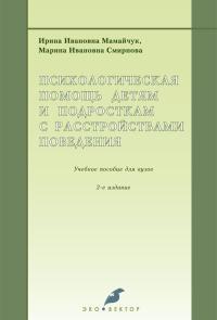 Обложка монографии Психологическая помощь детям и подростка с расстройствами поведения: Учебное пособие