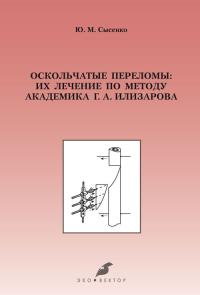 Обложка монографии Оскольчатые переломы: их лечение по методу академика Г. А. Илизарова
