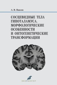 Обложка монографии Сосцевидные тела гипоталамуса. Морфологические особенности и онтогенетические трансформации